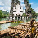 Koh-Lanta : les Fidji boycottés lors des prochains tournages ? Découvrez les raisons de cette décision dans ce qui suit
